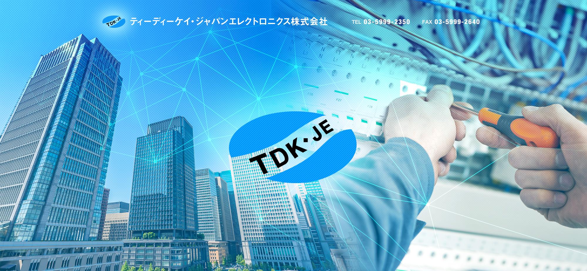 ティーディーケイジャパンエレクトロニクス株式会社
